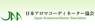 日本アロマコーディネーター協会