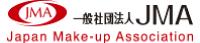 JMA日本メイクアップ技術検定協会